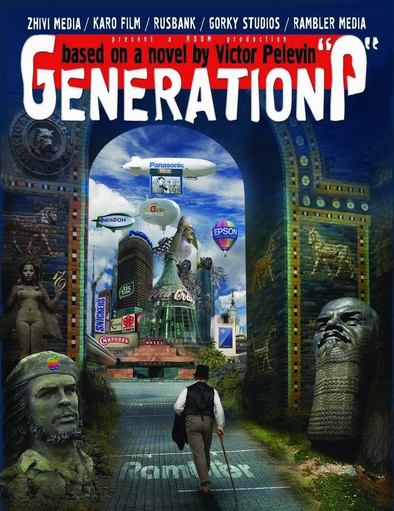 Смотреть фильм generation п  бесплатно в